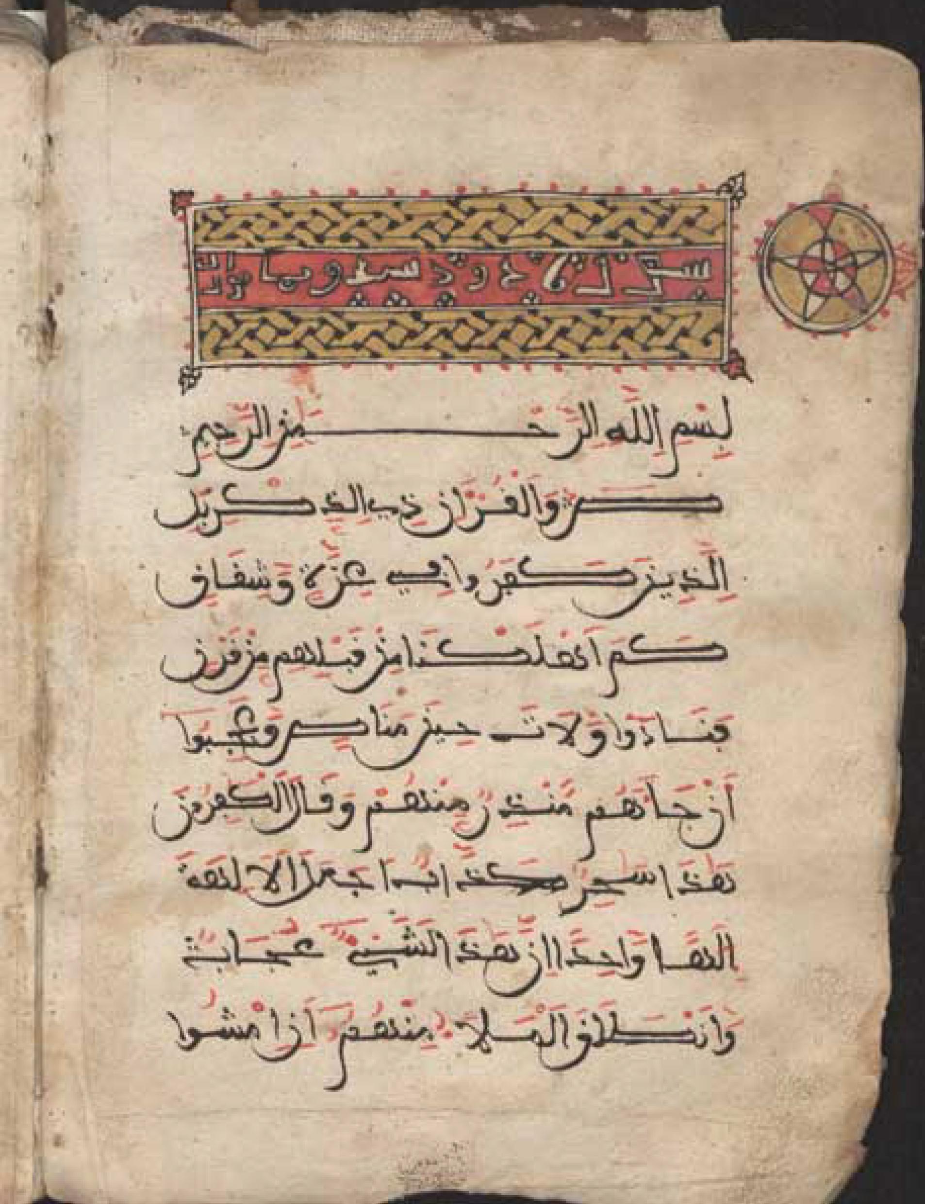 imagen de Corán aljamiado. / Biblioteca Tomás Navarro Tomás del CSIC